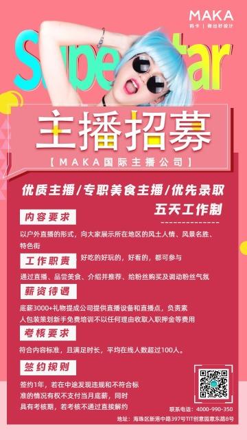 红色温馨美妆主播招募手机海报