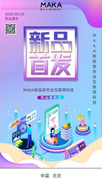 蓝色清新新品上市电商手机海报