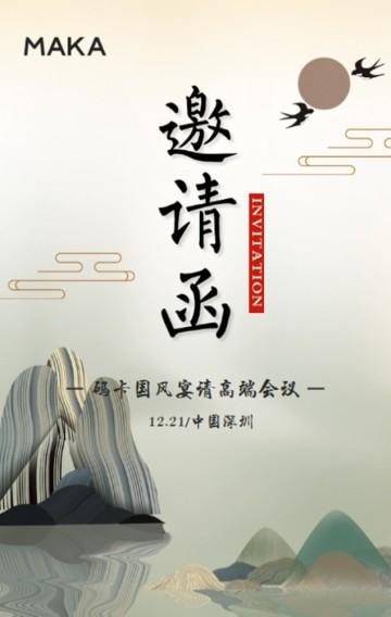 中国风山水意境企业会议邀请函展会峰会互联网大会研讨会H5