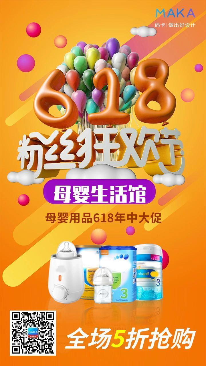 618母婴生活馆促销活动宣传海报