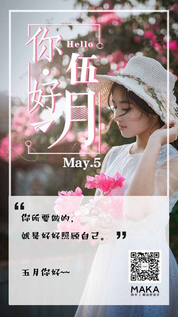 简约清新5月你好日签月签手机版套装系列海报