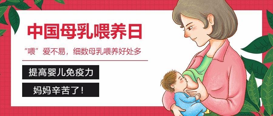 手绘风母乳喂养日公众号首图