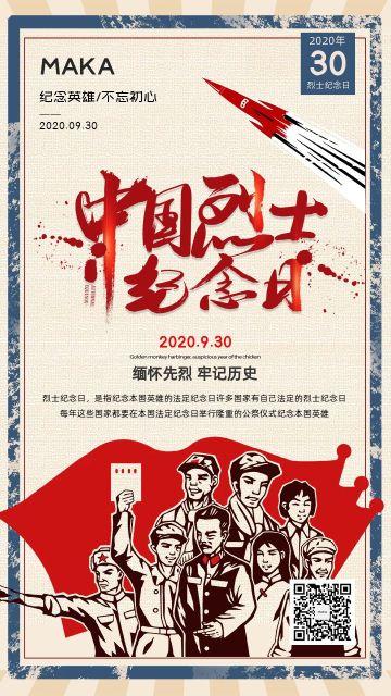 复古风格中国烈士纪念日公益宣传海报