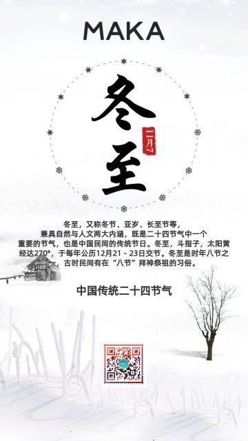 复古中国风二十四节气冬至海报