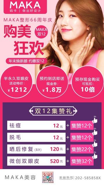 美容整形周年庆+双12活动手机海报