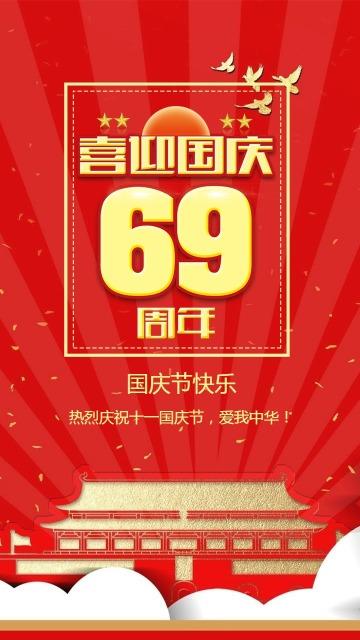 国庆节国庆祝福喜迎国庆69周年