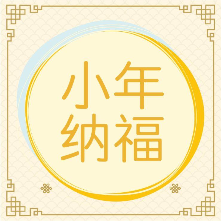 小年促销祝福贺卡公众号封面次条小图