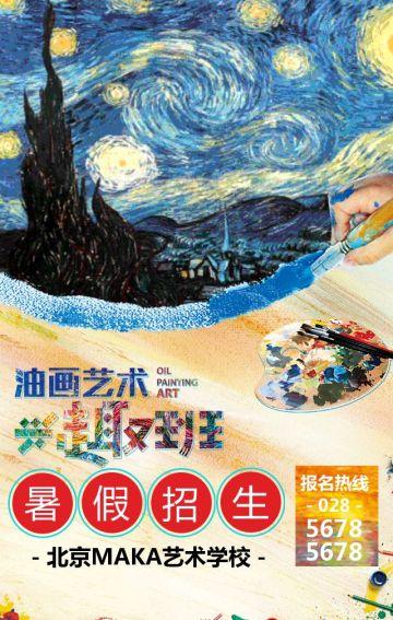 暑假招生少儿绘画艺术油画课程宣传