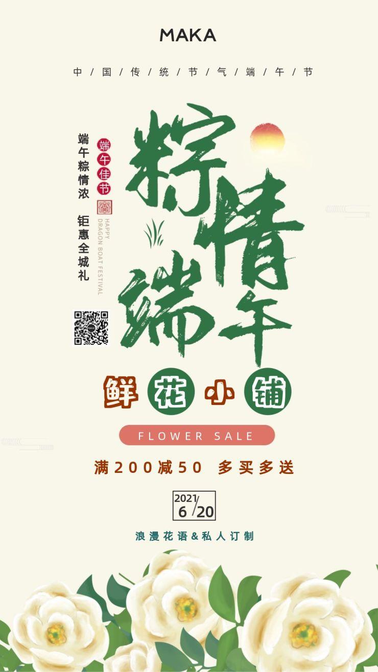 端午节简约小清新花店开业订制活动促销宣传手机海报