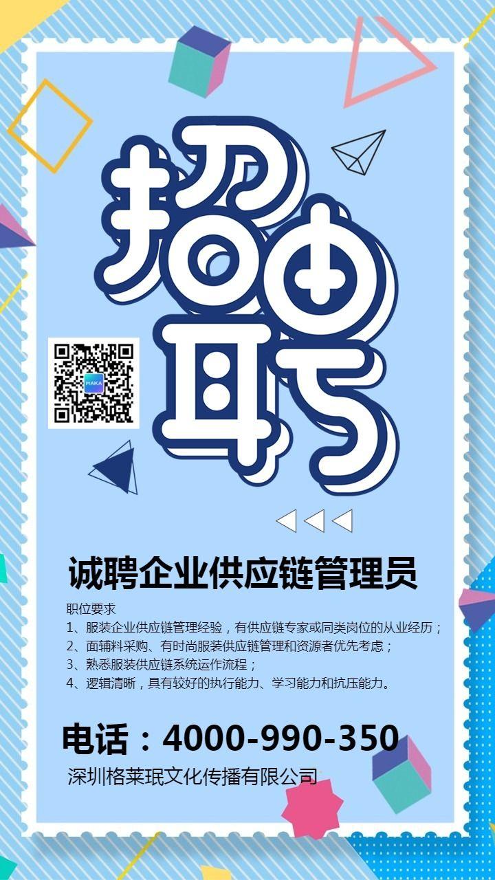 蓝色简约企事业单位招聘海报