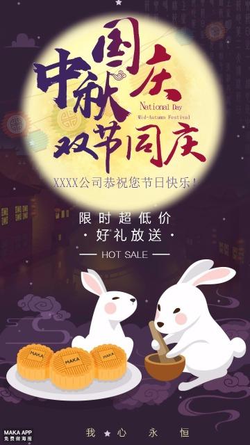 紫色中国风国庆中秋促销宣传海报