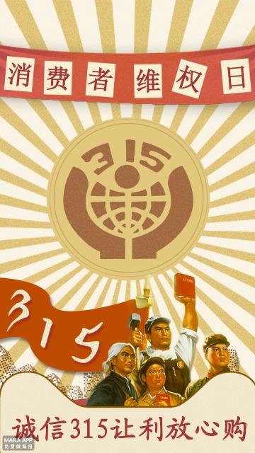 民国风315消费者维权日海报