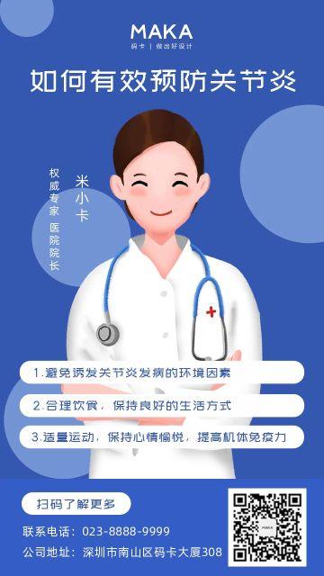 蓝色卡通风格世界关节炎日公益宣传海报