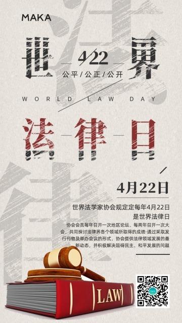 简约浅灰色世界法律日-公益宣传海报