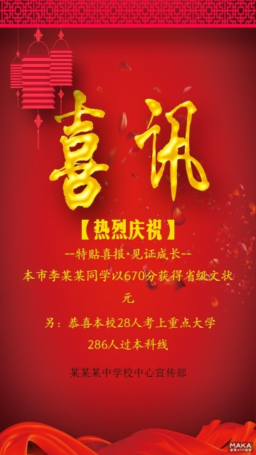 高考庆祝海报红色中国风