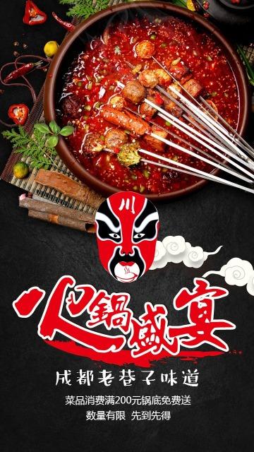 美食火锅店打折优惠促销活动宣传