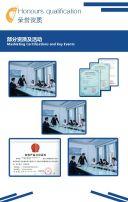 蓝色简约商务科技企业宣传企业画册翻页H5