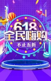 热销 618大促/电商微商促销/活动促销
