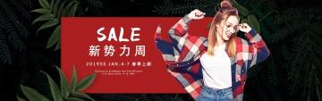 电商炫酷时尚三八妇女节女王节女神节女装店铺活动BANNER