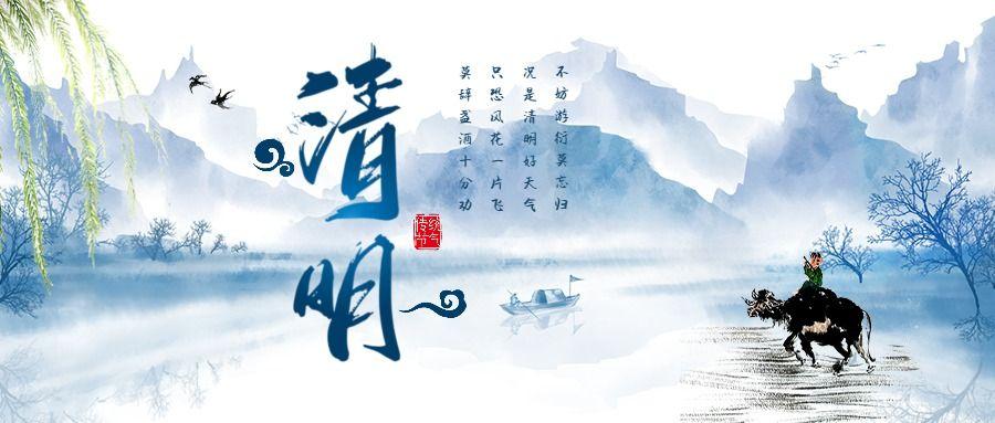 中国风唯美水墨蓝色白色清明节宣传微信公众号封面--头条