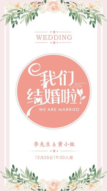 粉色唯美鲜花浪漫婚礼邀请函结婚请柬手机海报