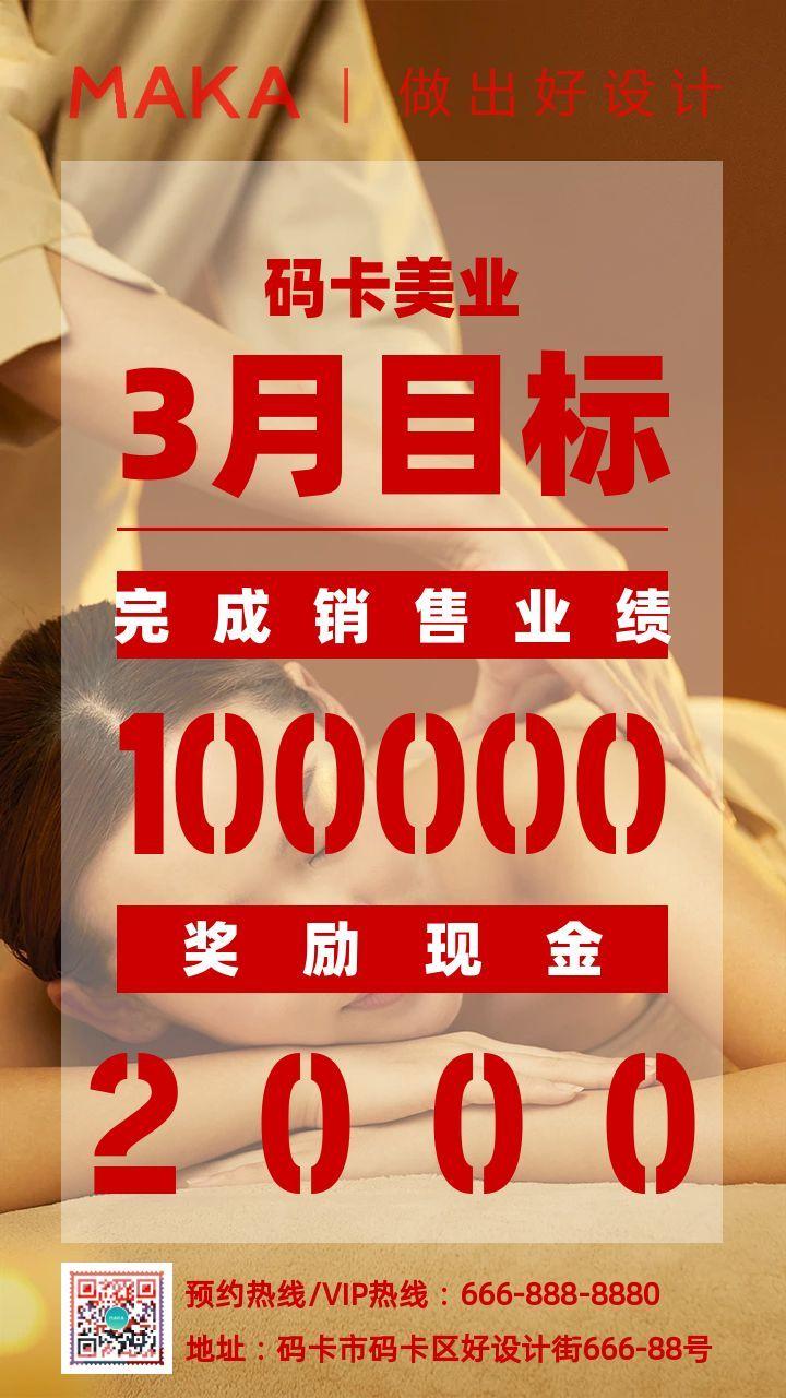 红色美容美业美发美体团队激励宣传海报