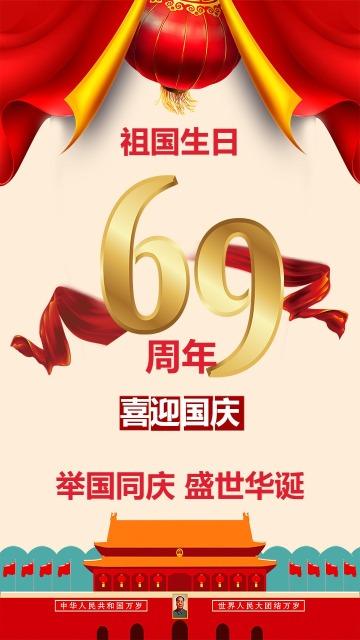 祖国的生日国庆69周年