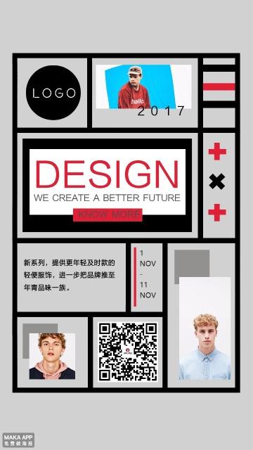 黑色简约电商服装店铺宣传促销手机海报