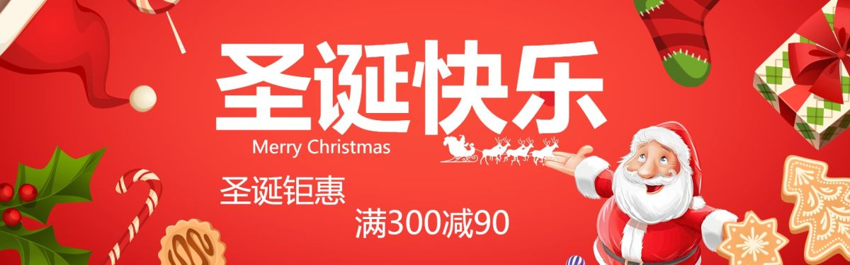 大气简约圣诞节促销电商banner