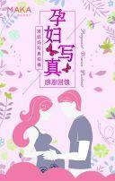 粉色卡通风格孕妇写真宣传H5