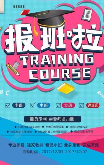 课程宣传单页模板