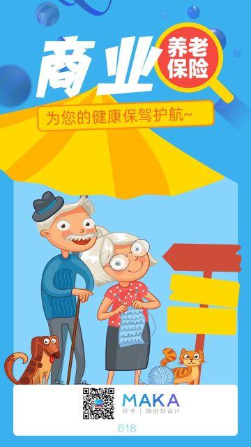 618卡通风商业养老保险宣传手机海报