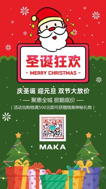 插画风撞色圣诞节海报