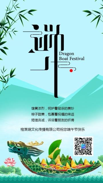 蓝色中国风端午节祝福贺卡海报