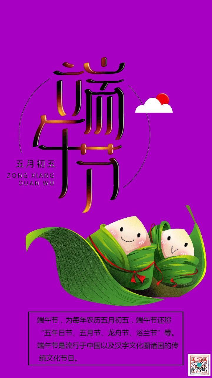 端午节 五月初五 高端 大气的简约紫色调适用于产品宣传