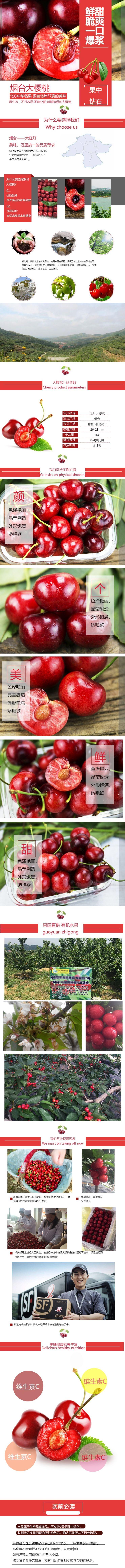 清新简约百货零售生鲜水果樱桃促销电商商品详情页