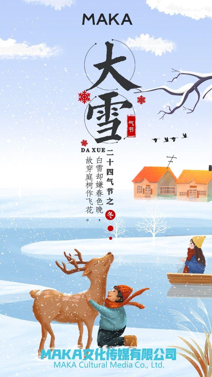 24节气大雪手机海报