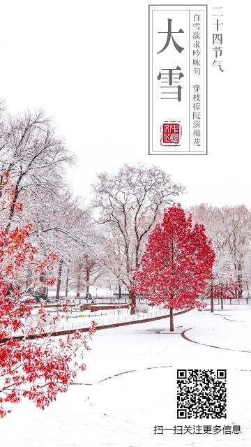 大雪二十四节气微信宣传海报