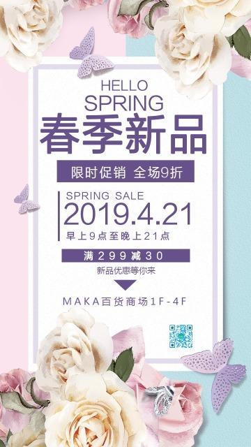 紫色扁平简约风春季新品促销选海报