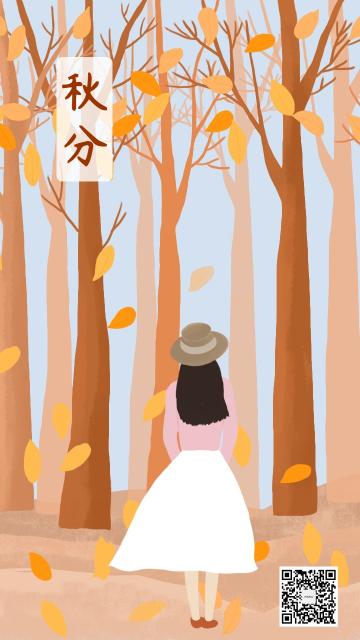 节气秋分手绘插画手机海报