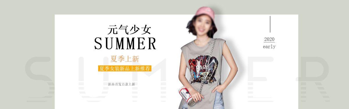 简约潮流女装服饰电商banner