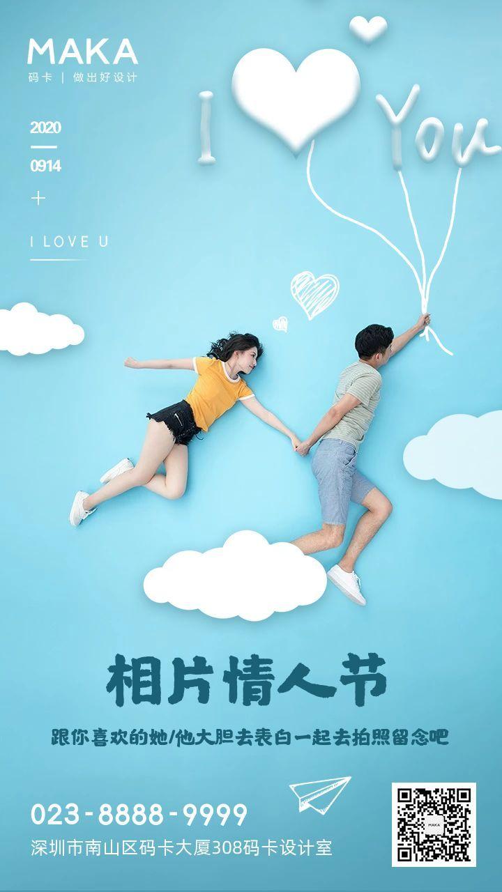 蓝色简约相片情人节日签祝福宣传海报