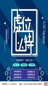 时尚简约商务大气文艺清新蓝色招聘宣传推广海报