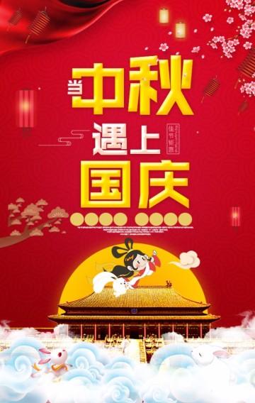 国庆节/中秋节/新品上市/产品促销/电商/月饼/红色/中国风