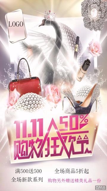 购物狂欢节女士物品海报