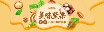 时尚炫酷坚果干货零食电商banner海报