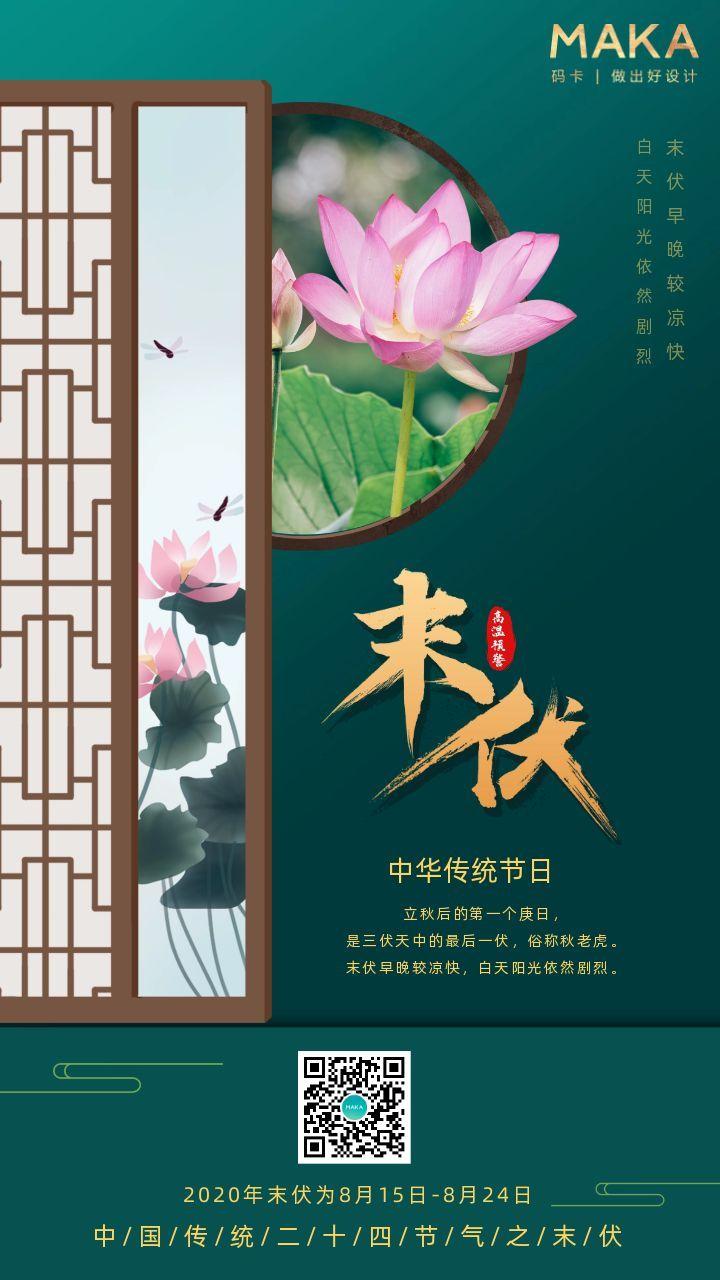 绿色中国风末伏传统节气日签宣传手机海报模板