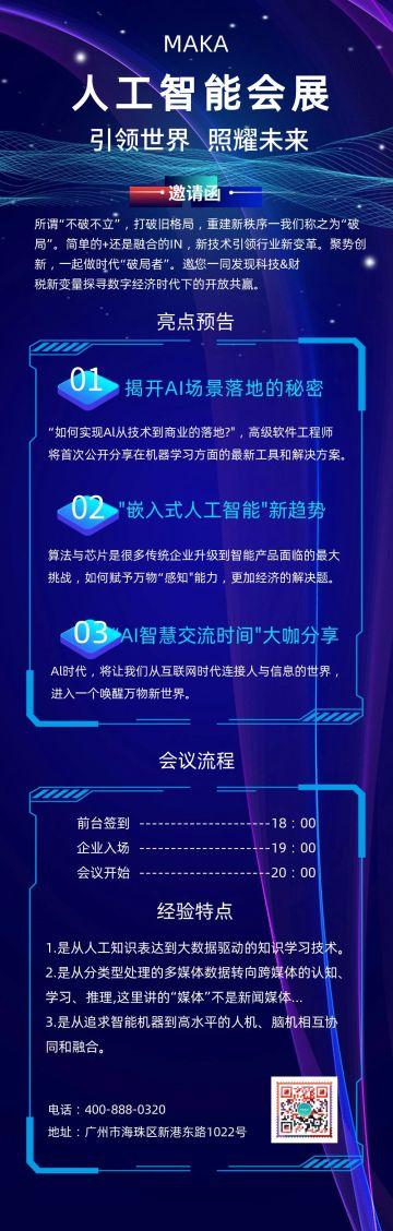 蓝色科技人工智能会展邀请函宣传推广长图
