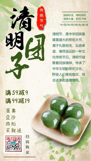 清明节复古风格青团美食宣传促销海报