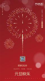 红色简约喜庆烟花元旦新年倒计时促销活动宣传海报